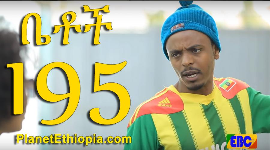"Betoch - Part 195 (ቤቶች) ""ውሰት"""
