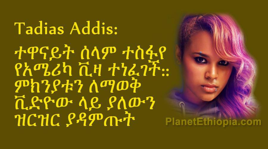 Tadias Addis: ተዋናይት ሰላም ተስፋየ የአሜሪካ ቪዛ ተነፈገች:. ምክንያቱን ለማወቅ ቪድዮው ላይ ያለውን   ዝርዝር ያዳምጡት::