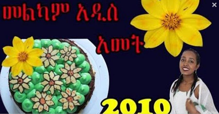Ethiopian Food: የአደይ አበባ ኬክ አሰራር Adey abeba cake Recipe