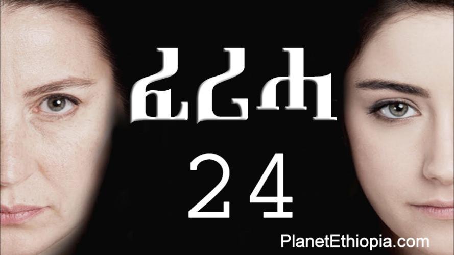 Feriha - Part 24  (ፈሪሓ) Kana TV Drama
