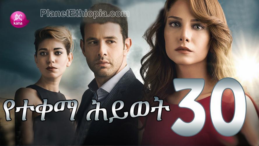 Yeteqema Hiwot - Part 30 (የተቀማ ሕይወት) Kana TV Drama