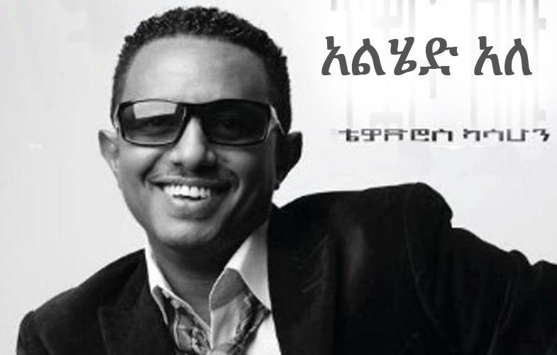 Teddy Afro - Alhed Ale አልሄድ አለ (Amharic)