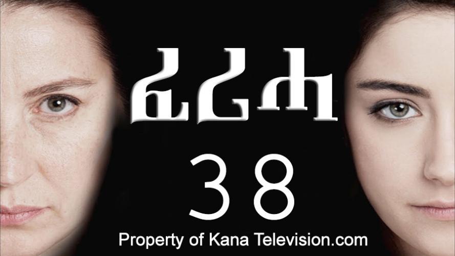 Feriha - Part 38 (ፈሪሓ) Kana TV Drama