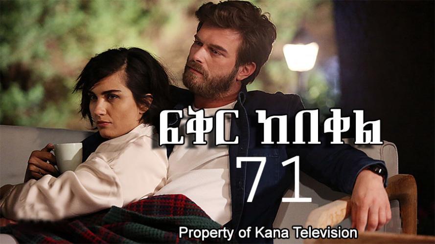 Fikir Kebekel - Part 71 (ፍቅር ከበቀል) Kana TV Drama