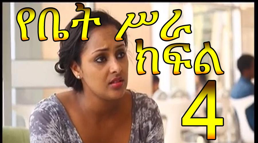 Yebet Sira  Part 4