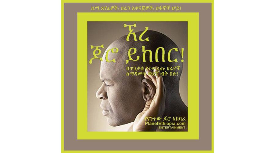 Blen Hailu - Anten Sasib አንተን ሣስብ (Amharic)