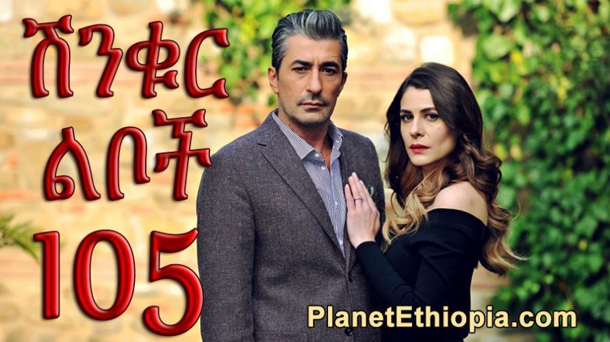 Shinkur Liboch - Part 105 (ሽንቁር ልቦች) Kana TV Drama