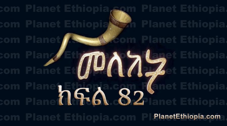 Meleket Season 2 - Part 82 (መለከት)