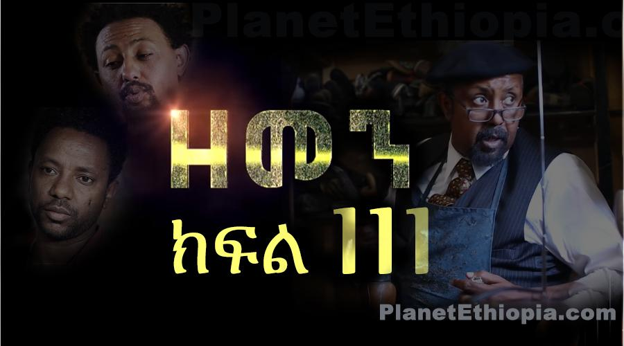 Zemen - Part 111 (ዘመን)
