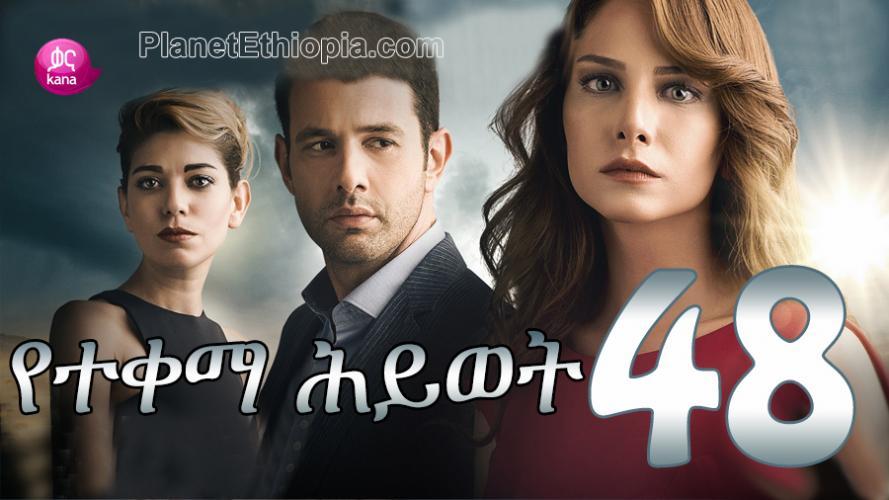 Yeteqema Hiwot - Part 48  (የተቀማ ሕይወት) Kana TV Drama