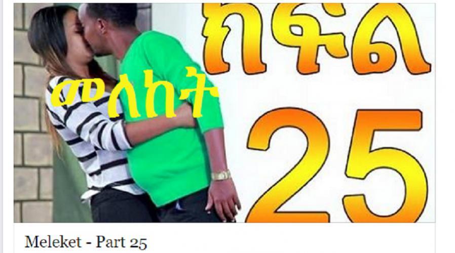 Meleket - Part 25