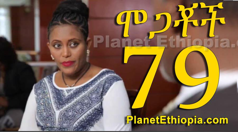 Mogachoch - Part 79 (ሞጋቾች)
