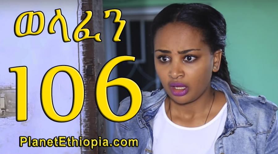 Welafen Season 4 - Part 106  (ወላፈን)