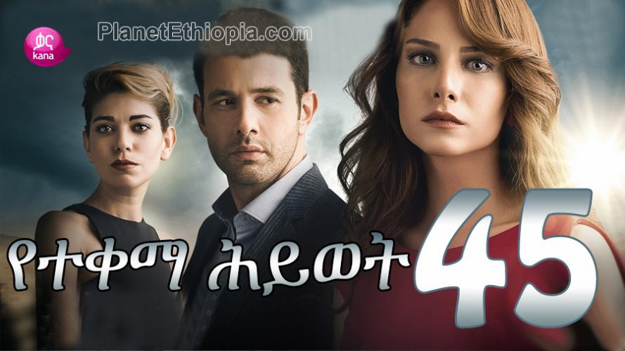 Yeteqema Hiwot - Part 45  (የተቀማ ሕይወት) Kana TV Drama