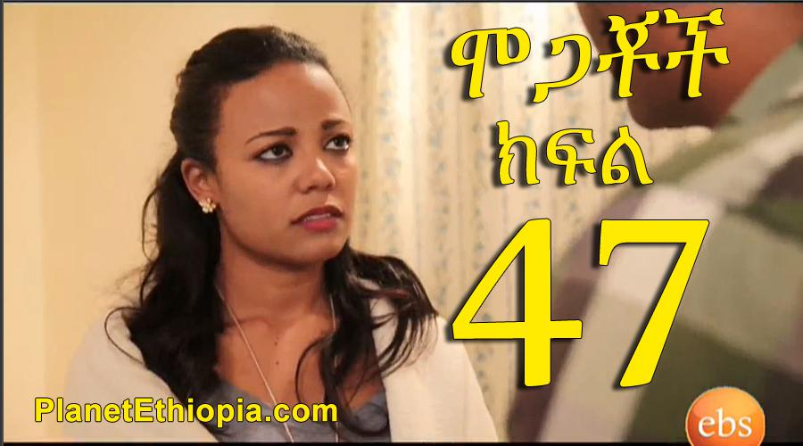 Mogachoch - Part 47