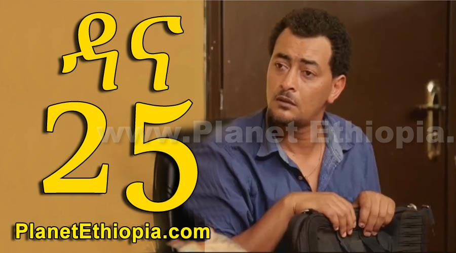 Dana Season 4- Part 25 (ዳና)