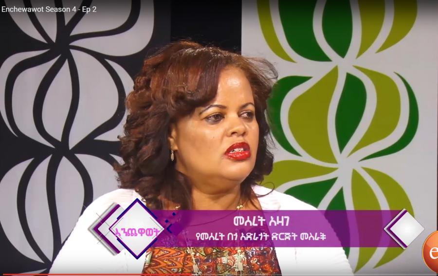 "Enchewawet እንጨዋወት: Talk With Founder of ""Ye Meseret Bego Adrogot"" Meseret Azage - ከ የመሠረት በጎ አድራጎት መ"