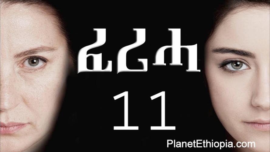 Feriha - Part 11 (ፈሪሓ) Kana TV Drama