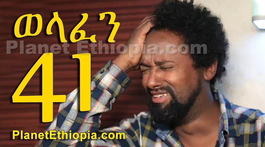 Welafen - Part 41 (ወላፈን)