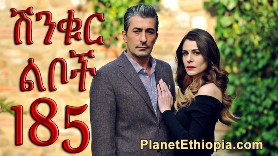 Shinkur Liboch - Part 185  (ሽንቁር ልቦች) Kana TV Drama
