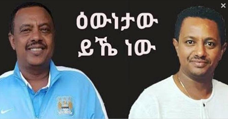 The Truth Behind Ephrem Tamiru & Teddy Afro - በኤፍሬም ታምሩና በቴዲ አፍሮ መካከል ያለው ዕውነተኛው ነገር