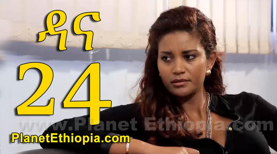 Dana Season 4- Part 24 (ዳና)
