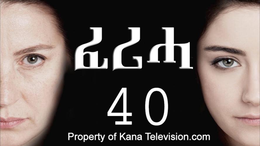 Feriha - Part 40 (ፈሪሓ)  Kana TV Drama