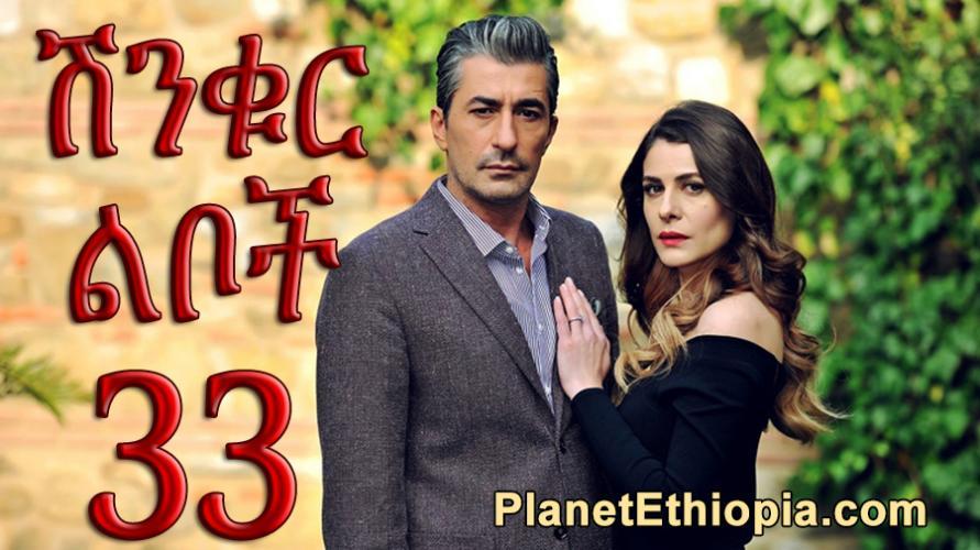 Shinkur Liboch - Part 33  (ሽንቁር ልቦች) Kana TV Drama