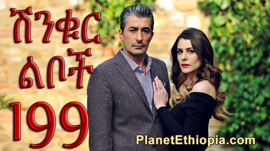 Shinkur Liboch - Part 199  (ሽንቁር ልቦች) Kana TV Drama