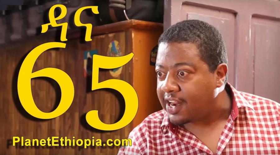 Dana Season 4 - Part 65 (ዳና)