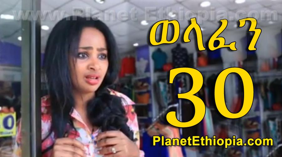 Welafen - Part 30 (ወላፈን)