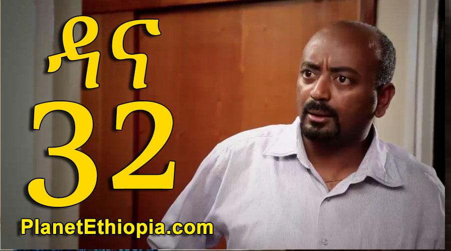 Dana Season 4 - Part 32 (ዳና)