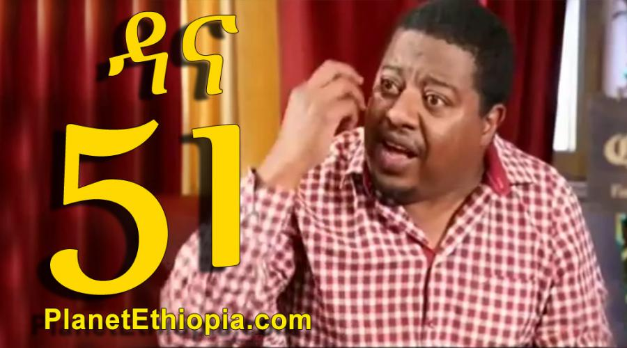 Dana Season 4 - Part 51 (ዳና)