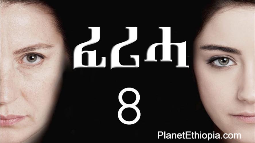 Feriha - Part 8 (ፈሪሓ)  Kana TV Drama