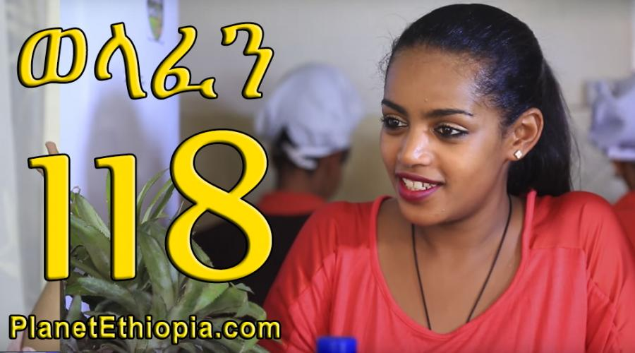 Welafen Season 4 - Part 118  (ወላፈን)