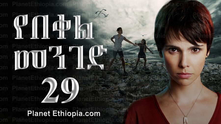 Yebeqel Menged - Part 29  (የበቀል መንገድ) Kana TV Drama