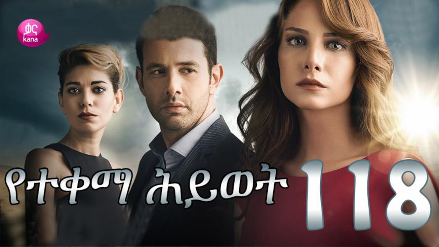 Yetekema Hiwot - Part 118  (የተቀማ ሕይወት) Kana TV Drama