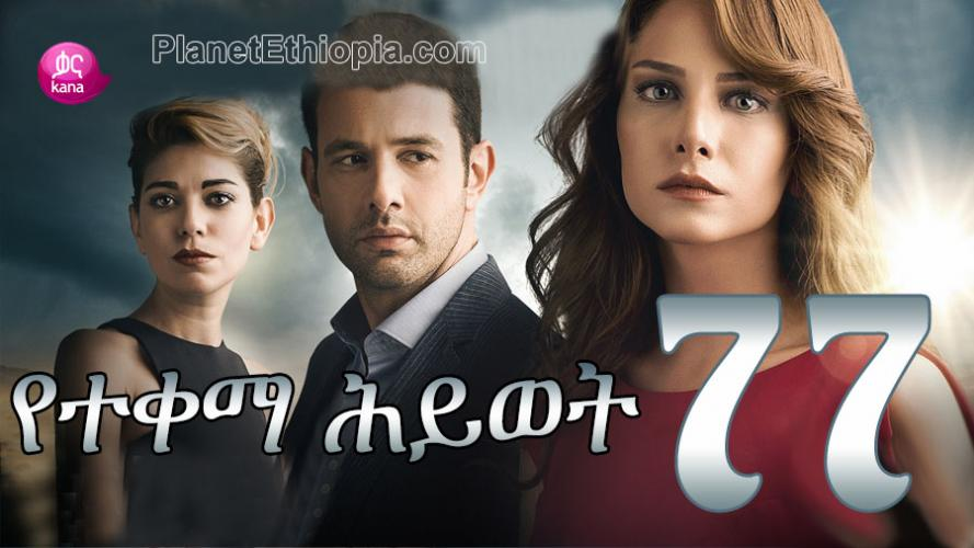 Yeteqema Hiwot - Part 77  (የተቀማ ሕይወት) Kana TV Drama
