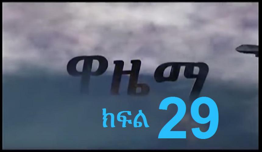 Wazema - Part 29