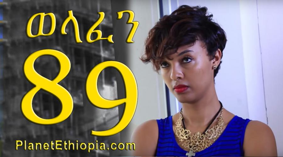 Welafen Season 4 - Part 89  (ወላፈን)