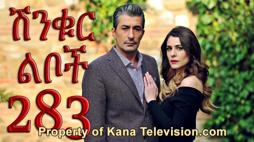 Shinkur Liboch - Part 283 (ሽንቁር ልቦች) Kana TV Drama
