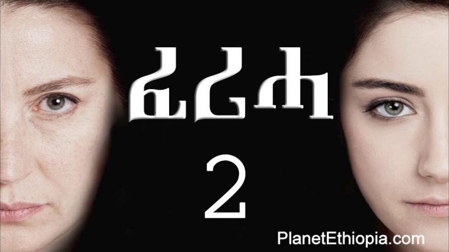 Feriha - Part 2 (ፈሪሓ)  Kana TV Drama