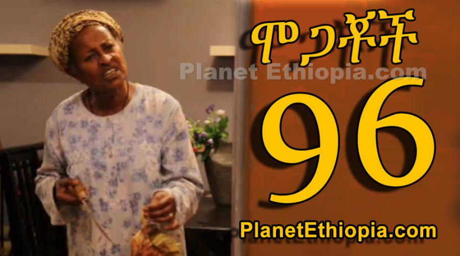Mogachoch - Part 96 (ሞጋቾች)