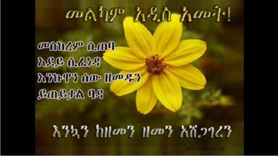 Tilahun Gessesse - Meskerem Siteba  መስከረም ሲጠባ (Amharic)