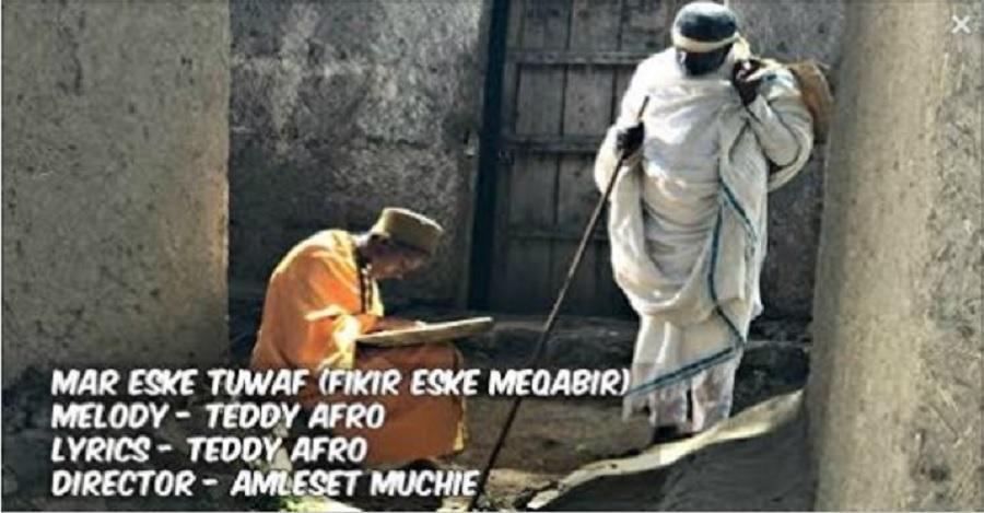 Teddy Afro -  Mar Eske Tuwaf ማር እስከ ጧፍ (ፍቅር እስከ መቃብር)