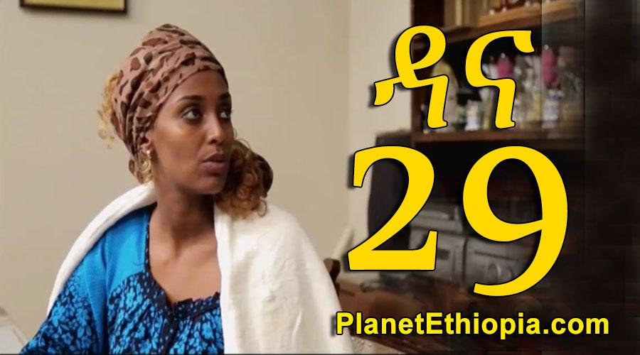 Dana Season 4 - Part 29 (ዳና)