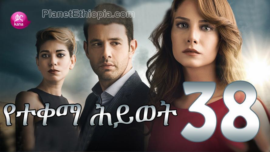 Yeteqema Hiwot - Part 38  (የተቀማ ሕይወት) Kana TV Drama