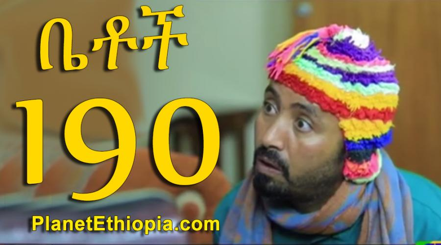 "Betoch - Part 190 (ቤቶች)  ""መና"""