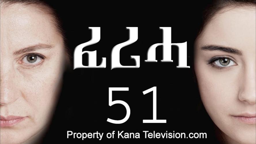 Feriha - Part 51 (ፈሪሓ) Kana TV Drama