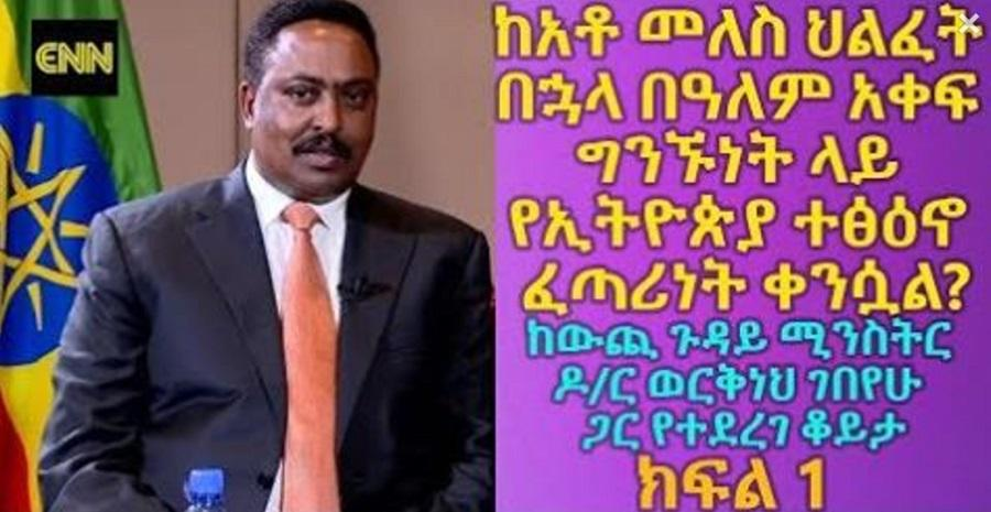 ENN Fitlefit: Talk With Foreign Affairs Minister Dr. Workneh Gebeyehu - Part 1